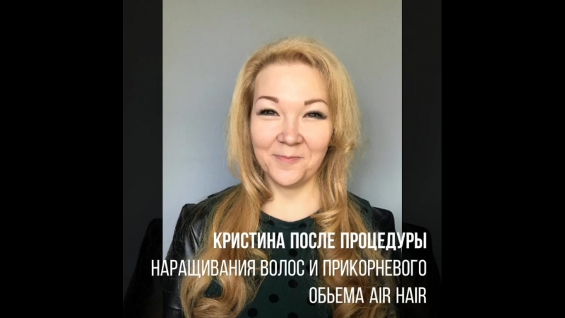 Наращивание волос и прикорневой объём для Кристины