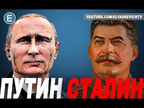 Путин против Сталина