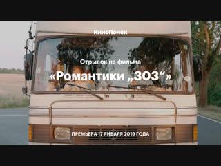 """«Романтики """"303""""»: Отрывок из фильма"""