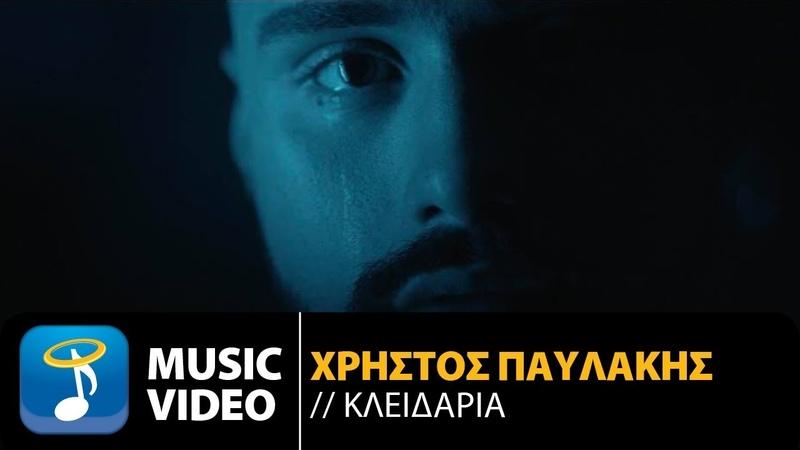 Χρήστος Παυλάκης - Κλειδαριά   Christos Pavlakis - Kleidaria (Official Music Video HD)