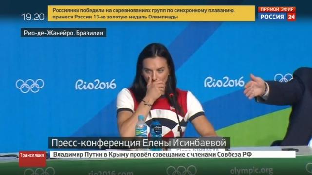 Новости на Россия 24 • Елена Исинбаева объявила о завершении спортивной карьеры