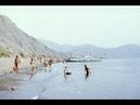СССР Крым Курортное Лисья бухта Эчки Даг 1989 год