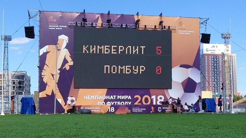 Кимберлит 5-0 Помбур (15.07.18) Обзор финала кубка 6х6