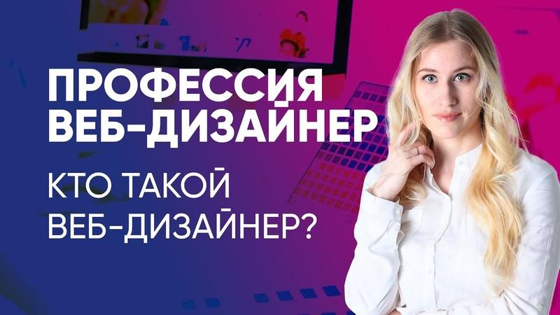 Кто такой Веб-Дизайнер? Базовые навыки Веб-Дизайнера