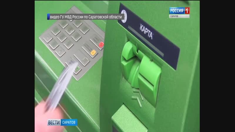 Новый вид мошенничества с банкоматами появился в городе
