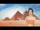--Пирамида