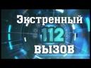 Экстренный Вызов 112 РЕН ТВ 14.06.2018 Главный Выпуск 14.06.18
