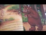 Фрагмент детской книжки