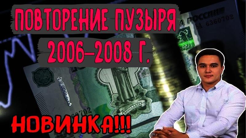 Владислав Жуковский: То что сейчас творится, это повторение пузыря 2006–2008 г. (16.06.18)