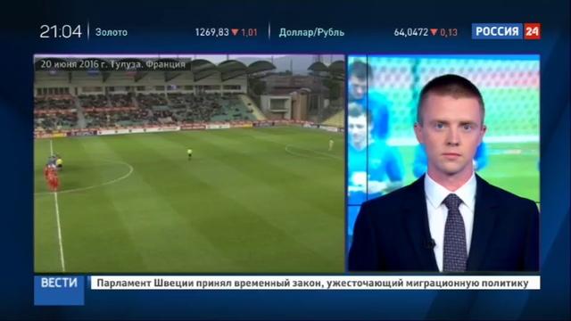 Новости на Россия 24 • Провал российских миллионеров на Евро-2016 соревнования по сарказму