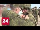 Сотрудники российской военной полиции награждены за службу в Сирии - Россия 24
