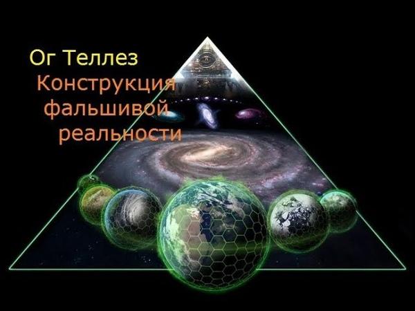 Ог Теллез - Вы хотите узнать правду об этой реальности и контроль над разумом