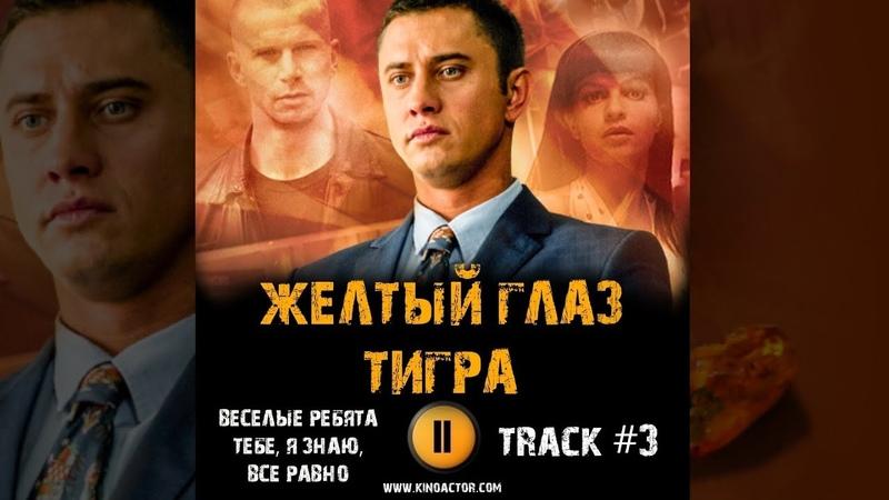 Сериал ЖЕЛТЫЙ ГЛАЗ ТИГРА музыка OST 3 ВЕСЕЛЫЕ РЕБЯТА Тебе, я знаю, все равно Павел Прилучный