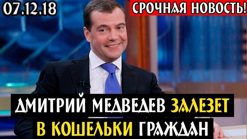 СРОЧНО!МЕДВЕДЕВ НАШЁЛ ДЕНЬГИ В КОШЕЛЬКАХ РОССИЯН!ГЕНИАЛЬНОЕ РЕШЕНИЕ ПРЕМЬЕР-МИНИСТРА!07.12.18
