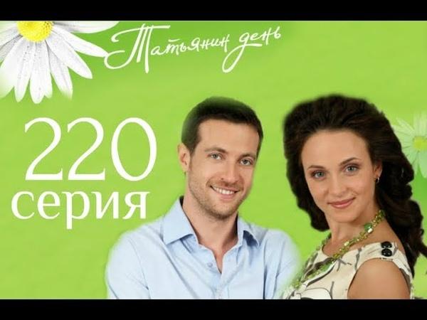 Татьянин день   220 серия