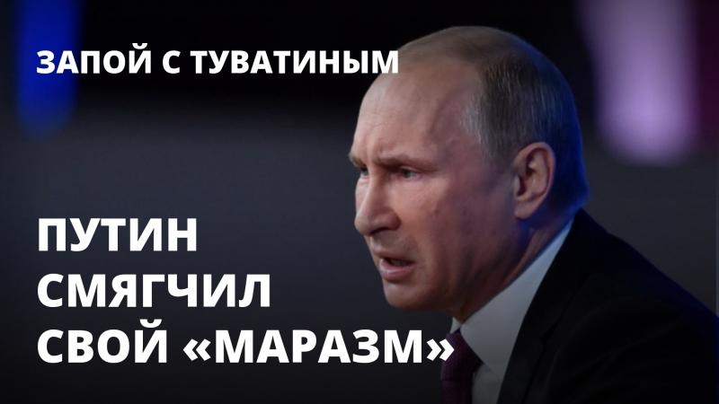 Путин смягчил «маразм» по 282 УК РФ - Запой с Туватиным