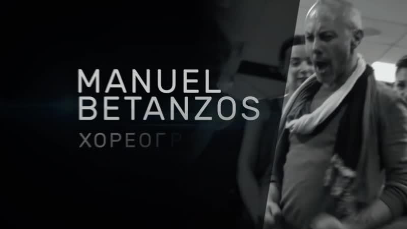 Мануэль Бетанзос. Казань, 8-13 апреля 2019 г.
