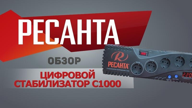 Бытовой однофазный цифровой стабилизатор С1000
