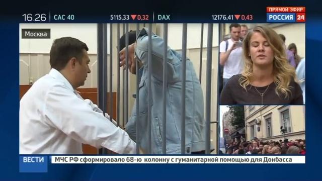 Новости на Россия 24 • Домашний арест суд удовлетворил просьбу следствия по делу Серебренникова