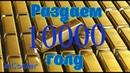 10000 ГОЛД ПОДПИСЧИКАМ в честь дня рождения Паши Совести
