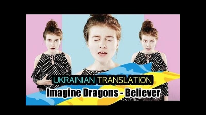 Imagine Dragons - BELIEVER (Український ПЕРЕКЛАД - кавер ¦ Jerry Heil)