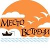 "Рыболовно - спортивный клуб ""Место Встречи"""