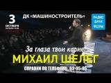 Михаил Шелег - 3 октября в Петрозаводске