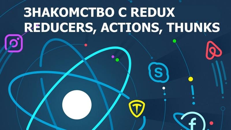 Основы React. Знакомство с Redux Reducers, actions, thunks