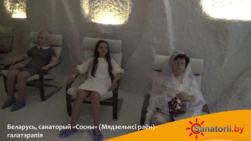 Санаторий Сосны (Нарочь) - обзор процедуры галотерапия, Санатории Беларуси