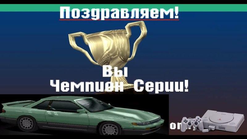 Прохождение Gran Turismo 1. Обновленная Silvia против достойных соперников.