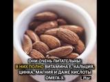 Вся правда о пользе миндальных орешков