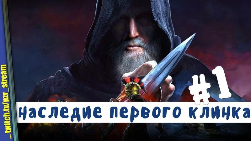 Запись стрима ПЗР Прохождение Assassin's Creed Odyssey Наследие первого клинка DLC 1