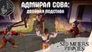 Адмирал Сова: Двойная подстава││4 Sid Meier's Pirates!││16