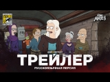 RUS | Трейлер: «Разочарование» — 1 сезон / «Disenchantment» — 1 season, 2018 | SDCC18 | Jaskier