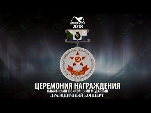 Церемония награждения памятными юбилейными медалями Дети военного времени