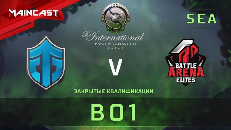 Entity Gaming vs Battle Arena Elites, The International 2018, Закрытые квалификации | Ю-В Азия
