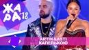 Artik Asti - Капелькою (ЖАРА В БАКУ Live, 2018)