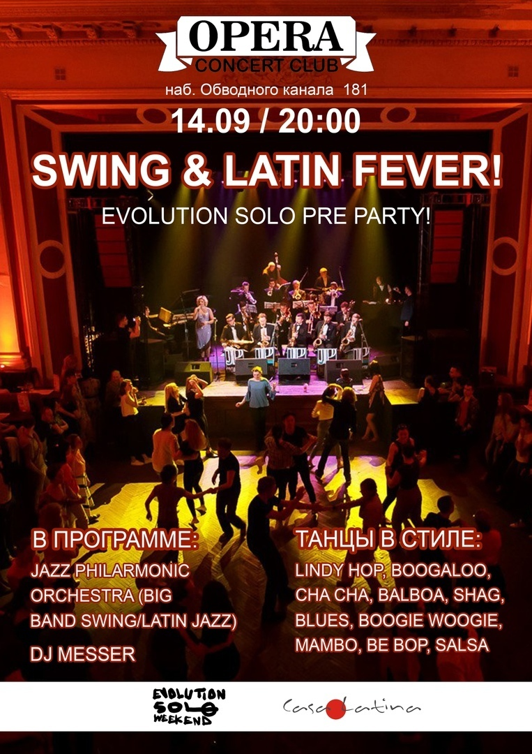 14.09 Swing & Latin Fever в клубе Опера!