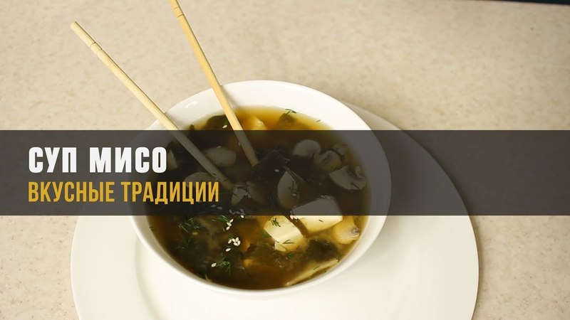 МИСО СУП 味噌汁 Неповторимый вкус японской кухни!