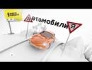 Первая передача_ оформление ОСАГО, виды детских автокресел и защита машины от угона