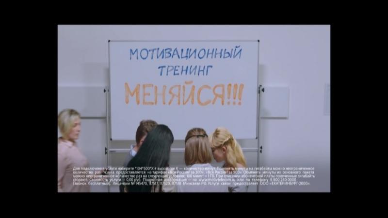 СС Мотив