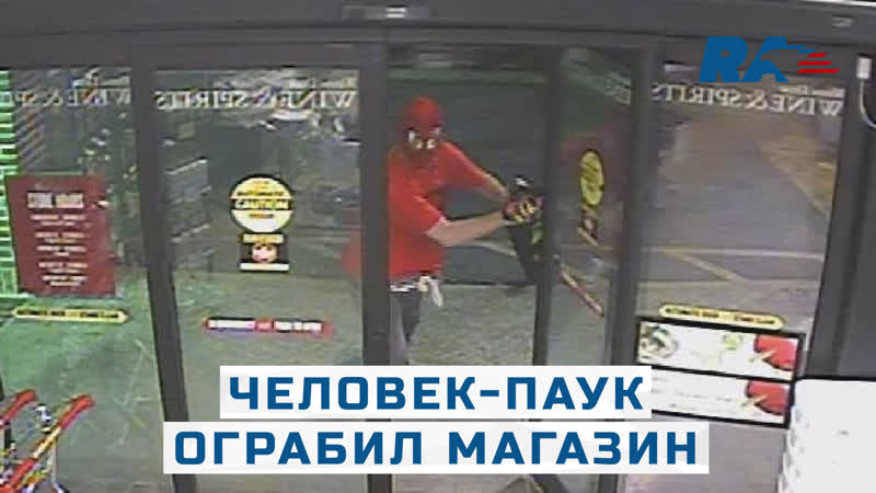 Супергерой заглянул за алкоголем и сигаретами Человек паук ограбил магазин во Флориде