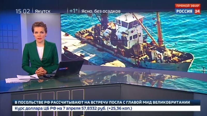 Новости на Россия 24 • Экипаж арестованного Украиной судна Норд освобожден