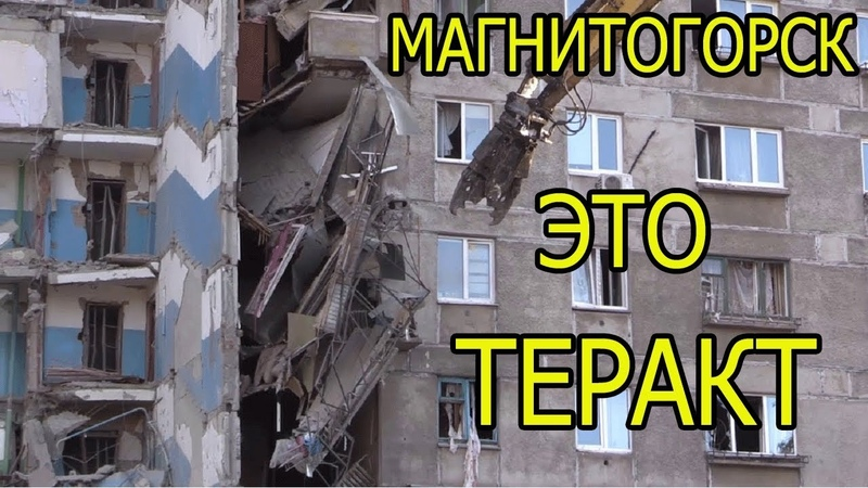 Магнитогорский теракт.Взрыв в Магнитогорске
