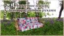 Лоскутное одеяло пэчворк своими руками бонус для подписчиков бумажная кукла Аня
