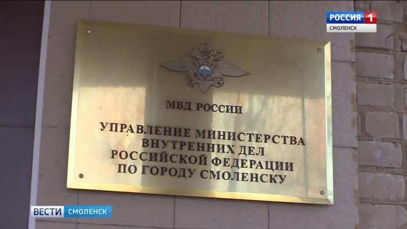 Смоленские полицейские раскрыли дерзкий грабеж-ГТРК