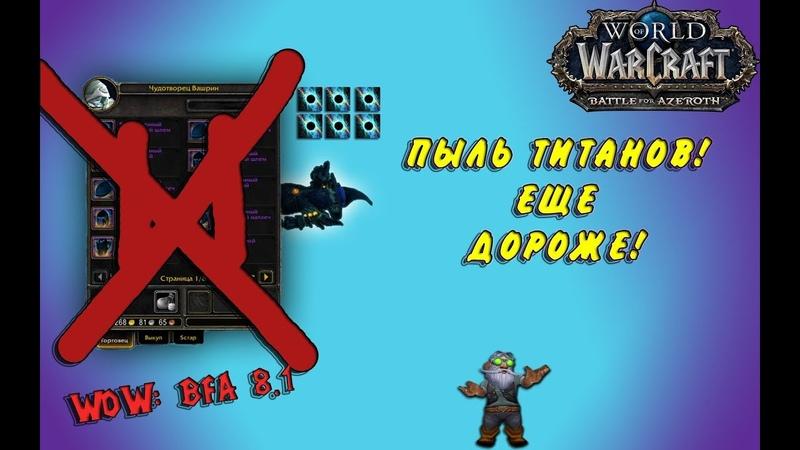 Пыль титанов | Цены еще выше! | WOW: BFA 8.1
