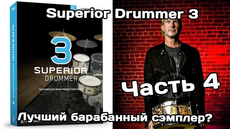 Superior Drummer 3: творческая модификация звука барабанов (Ч.4)