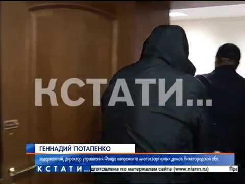 Директор управления по ремонту МКД фонда капремонта арестован по подозрению в получении взятки