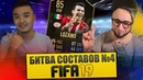 FIFA 19 - БИТВА СОСТАВОВ 4 VS PANDAFX - LOZANO 85